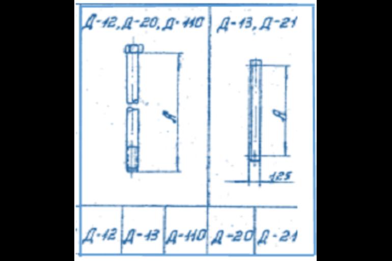 Детали для крепления ригелей Болты и балки: Д-12,Д-20,Д-119,Д13,Д-21 Серия 3.407-115 выпуск 5